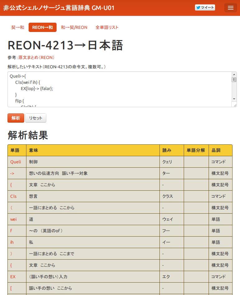 REON→和解析---非公式シェルノサージュ言語辞典-GM-U01