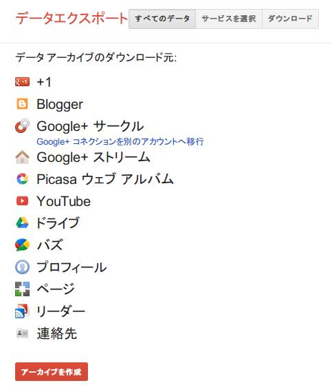 google-export01