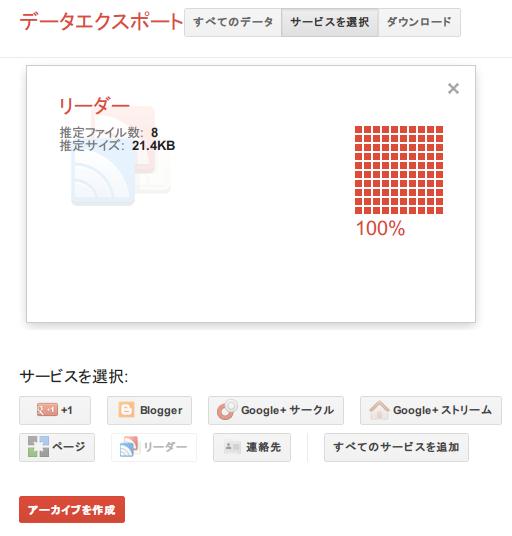 google-export02