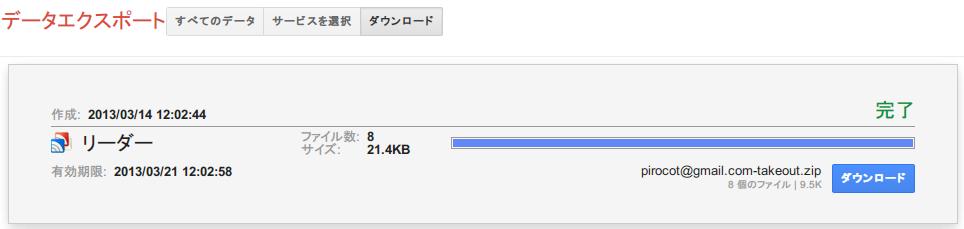 google-export03