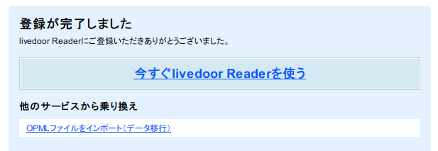 livedoor-import00