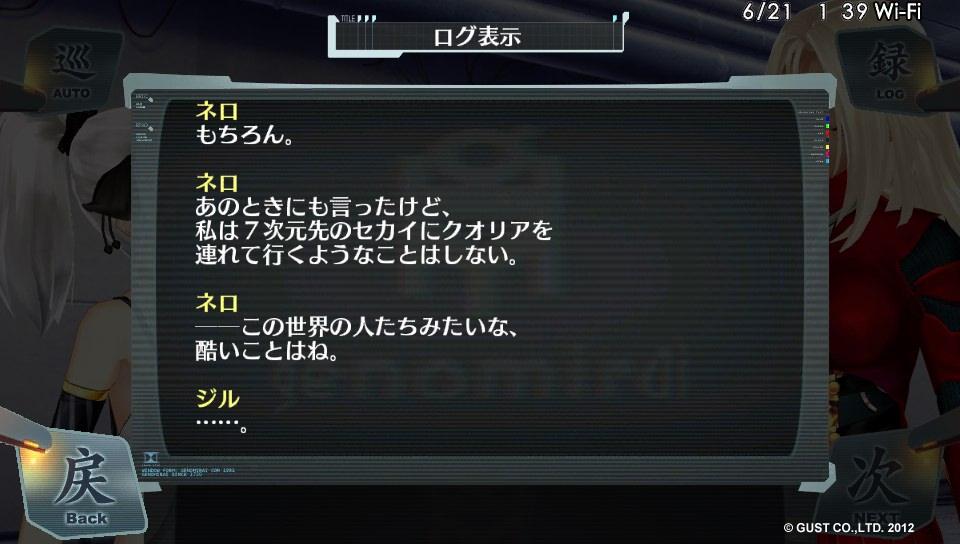 ciel-2-3-238