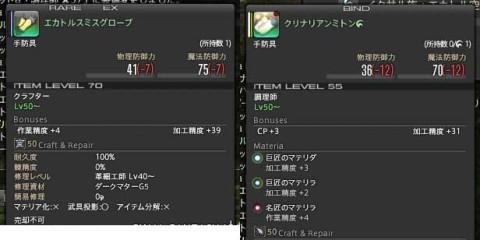 ffxiv_20140912_182226